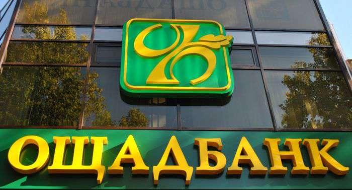 «Ощадбанк» подав позов проти Росії на 15 мільярдів