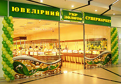 «Укрзолото»  виходить на польський ринок під брендом Golden Place