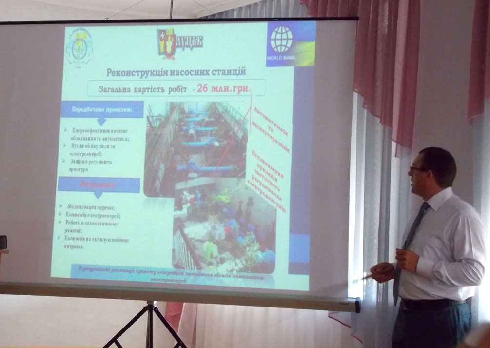 «Луцькводоканал» планує взяти в МБРР кредит на модернізацію інфраструктури
