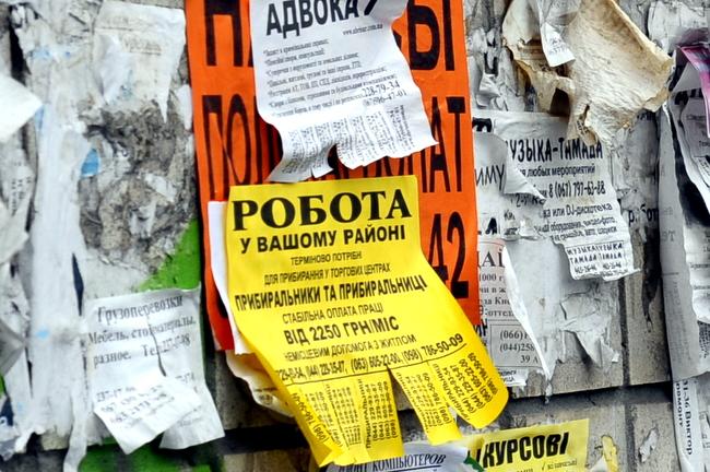 Рівень безробіття в Україні став рекордним за всі останні роки