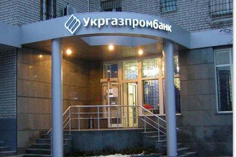 НБУ вирішив ліквідувати «Укргазпромбанк»