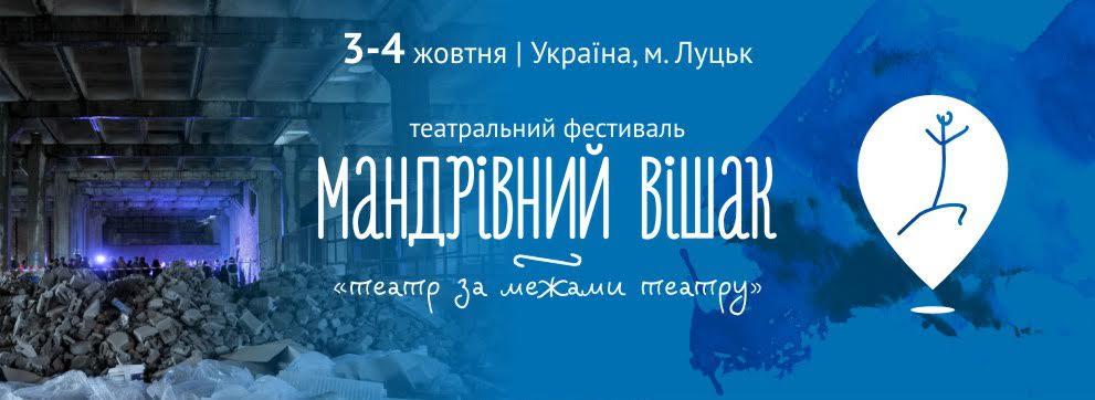 У Луцьку пройде фестиваль «Мандрівний вішак»