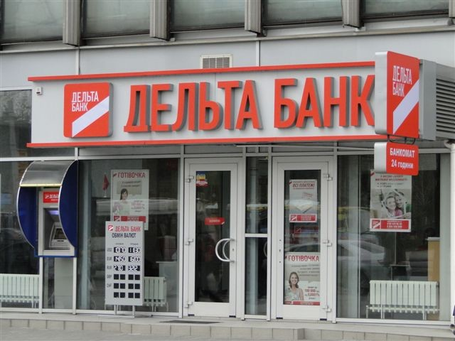 Нацбанк ліквідував «Дельта Банк»