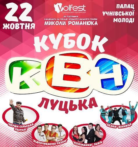 22 жовтня команди КВН позмагаються за «Кубок Луцька»