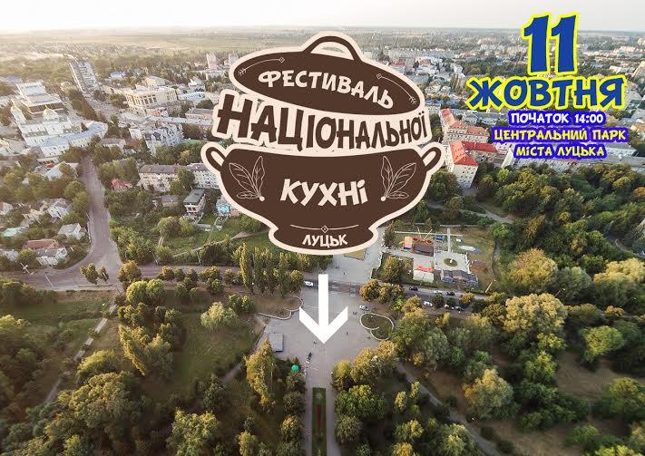 В неділю Луцьк прийматиме «Фестиваль національної кухні»