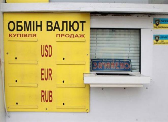 НБУ хоче змусити обмінники оприлюднювати курси валют в Інтернеті