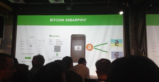 «ПриватБанк» планує розпочати прийом платежів у цифровій криптовалюті