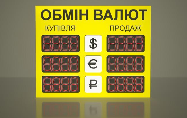Готівковий курс долара в продажу впав до 25,10 гривень за долар