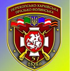 Обласна рада Волині вимагає зняти обвинувачення в дезертирстві з бійців 51-ї ОМБР