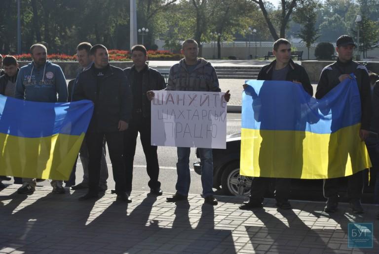 Шахтарі Нововолинська приєдналися до всеукраїнської акції протесту