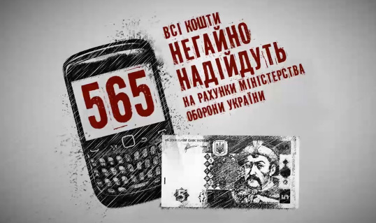 На рахунки Міністерства оборони України надійшло понад 160 млн грн