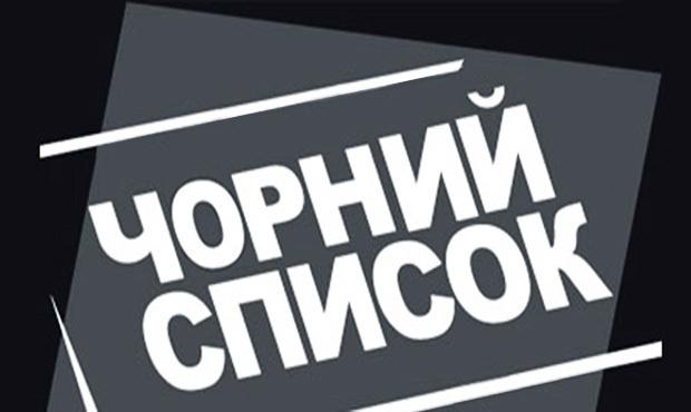 Міністерство культури розширило «чорний список»