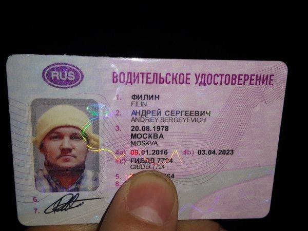 У водія, який сфотографувався на документи з друшляком на голові, можуть відібрати права