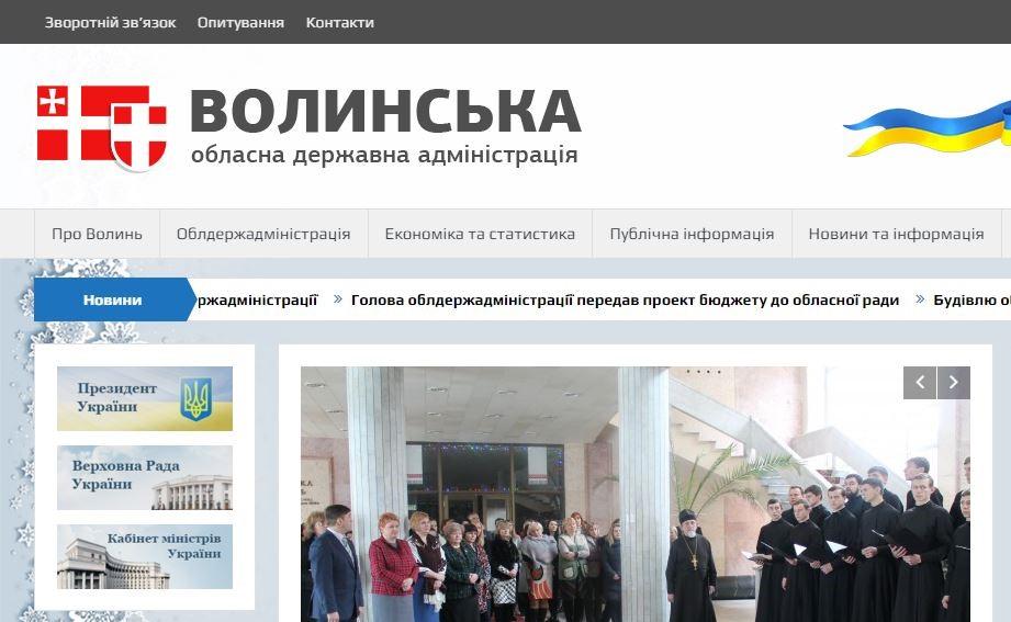 Сайт Волинської ОДА визнано одним із найгірших в Україні