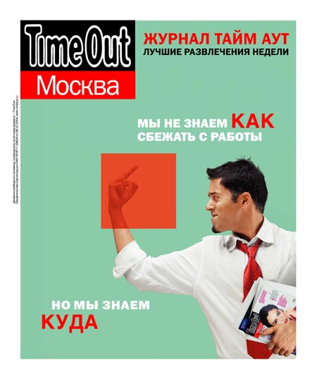 Майже всю редакцію російського журналу Time Out звільнили через критику керівництва в таємному чаті