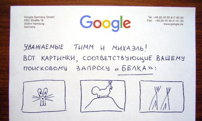 Батько з сином відправили пошуковий запит у Google звичайною поштою