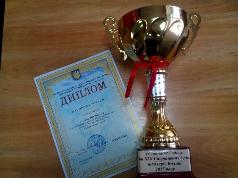 Луцьких школярів визнали найспортивнішими на Волині