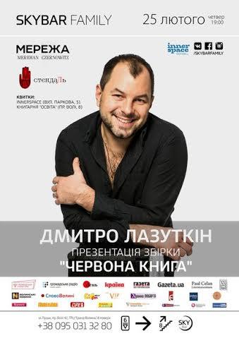Дмитро Лазуткін презентує «Червону книгу» в Луцьку