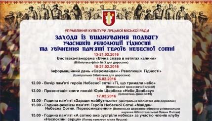 В Луцьку вшанують пам'ять героїв