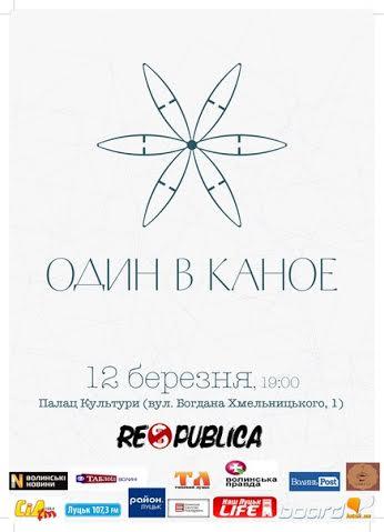 «Один в каное» їде з концертом у Луцьк (відео)