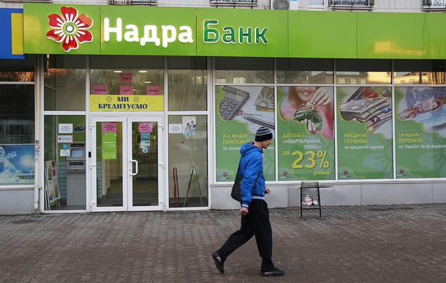Фонд гарантування прийняв рішення про продаж нерухомості  «Банку Надра» у Києві