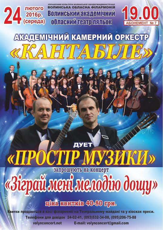 У Луцьку вечір «Простору музики»