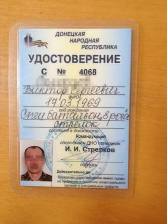 Сепаратиста із Волині засудили до 12-ти років позбавлення волі