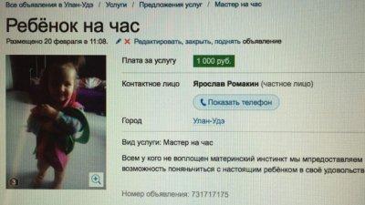 Подружжя росіян намагалося здати в оренду свою дитину