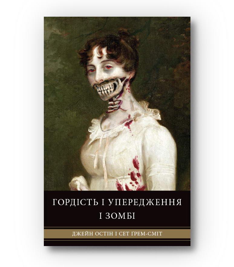 """Вийшов довгоочікуваний переклад книги """"Гордість і упередження і зомбі"""""""