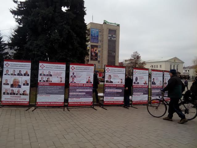 У Луцьку вимагають покарання для головних корупціонерів України