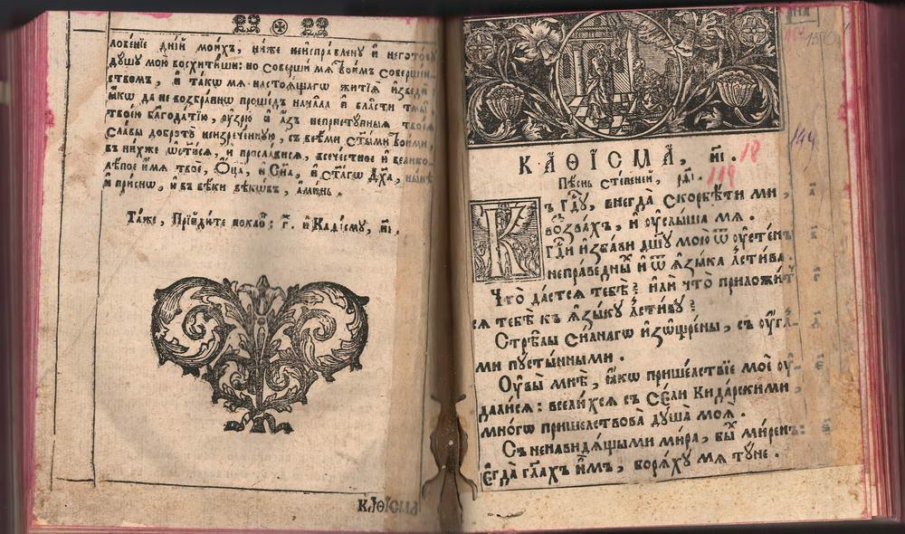 Протягом Великого посту вихованці Волинської православної богословської академії безперервно читатимуть Псалтир