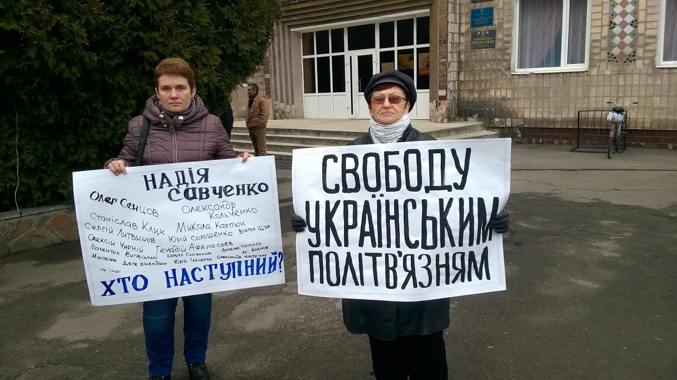 У Рожищі відбулася акція на підтримку Надії Савченко
