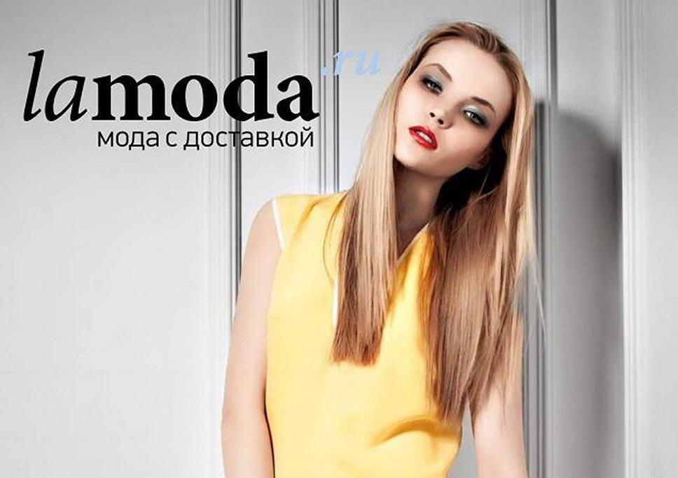 Приват24 та Lamoda відкривають сезон модних подарунків