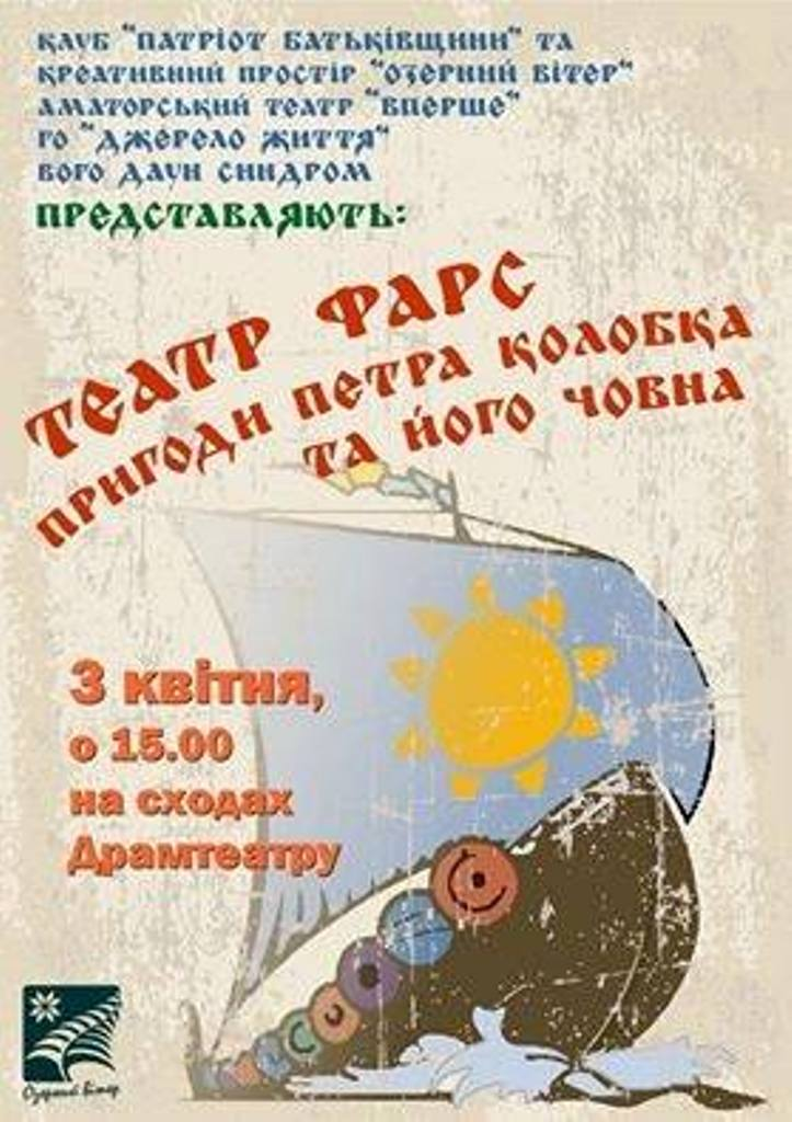 Лучан запрошують на вуличну виставу-фарс «Пригоди Петра Колобка та його човна»