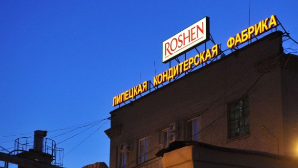 Фабрика Roshen в Липецьку фінансує російський бюджет