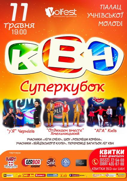 Завтра в Луцьку — КВН «Суперкубок Волині»