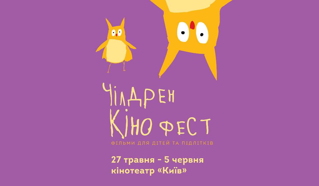 """У Луцьку проходитиме  міжнародний кінофестиваль для дітей та підлітків """"Чілдрен Кінофест"""""""