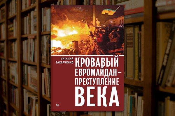 У соцмережах висміяли книгу збіглого глави МВС про «кривавий Майдан», яку він всім розсилає поштою