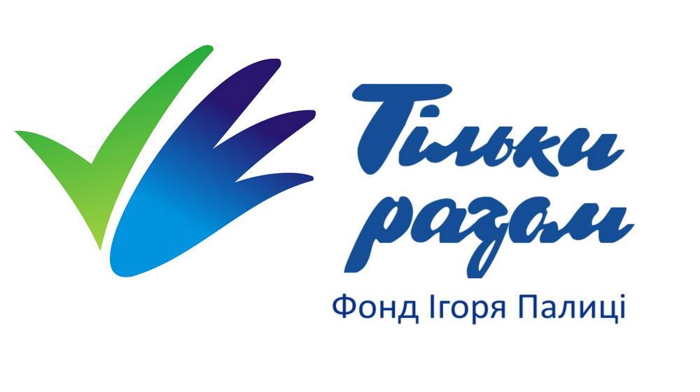 Понад 300 мільйонів гривень вклав у розвиток Волинської громади фонд Ігоря Палиці
