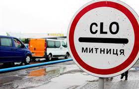 Щоденно Волинська митниця  спрямовує до держбюджету 18,8 мільйона гривень платежів
