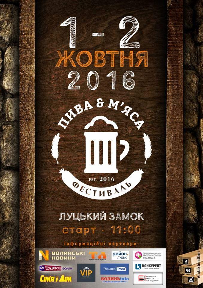 У Луцьку вперше відбудеться Фестиваль Пива та М'яса