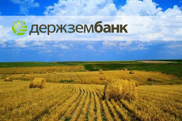 """Нацбанк України ліквідовує """"Держзембанк"""""""