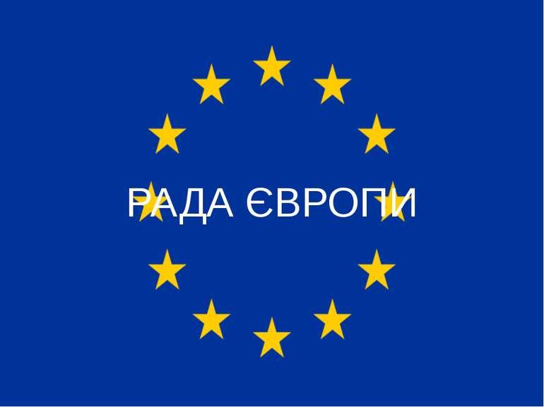 Рада Європи планує виділити 45 мільйонів євро на українські реформи