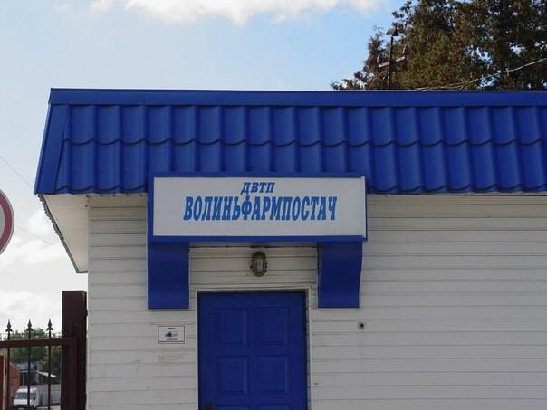 У Луцьку розширили мережу  «Волиньфармпостач», приєднавши до нього три аптеки