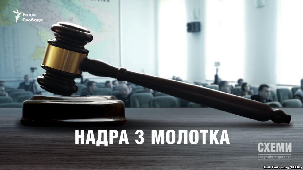 В Україні надрами займатимуться геологи, а не бізнес