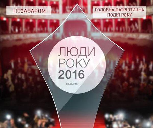 У Луцьку відбудеться Премія «Люди Року-2016. Волинь»