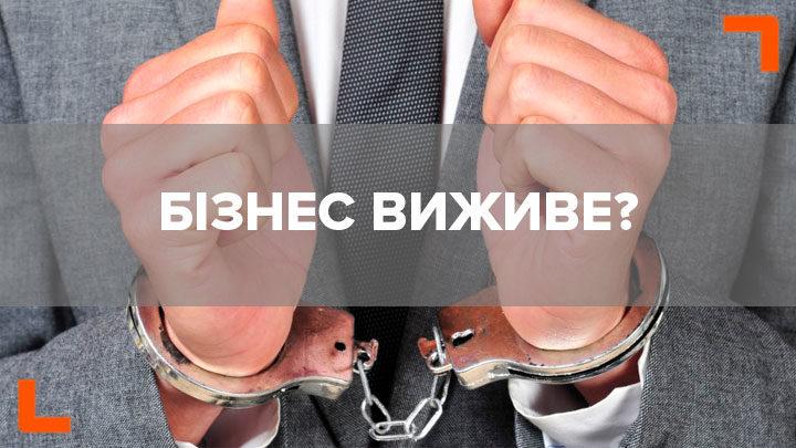 Мінекономрозвитку: Верховна Рада ухвалила революційні закони, які перетворюють репресивні органи на сервісні