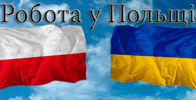 "Українці масово ""рвуться"" в Польщу на роботу"