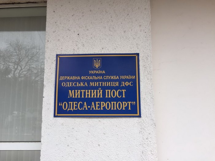 """В Одесі митники обкладали """"даниною"""" приватних підприємців, які експортували та імпортували товари через аеропорт"""