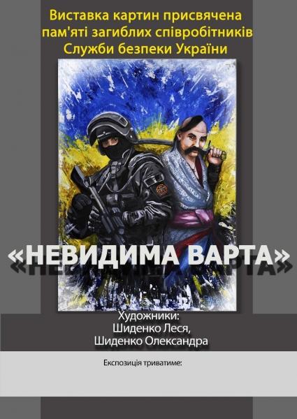 7 грудня у Луцьку відкриється виставка картин «Невидима варта»
